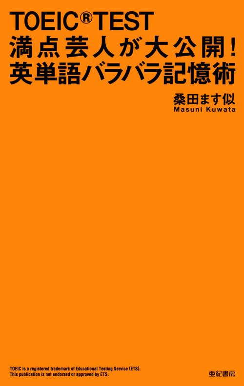 TOEIC(R)TEST満点芸人が大公開! 英単語バラバラ記憶術