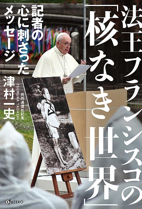 法王フランシスコの「核なき世界」