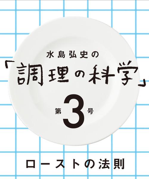 水島弘史の「調理の科学」第3号 ローストの法則