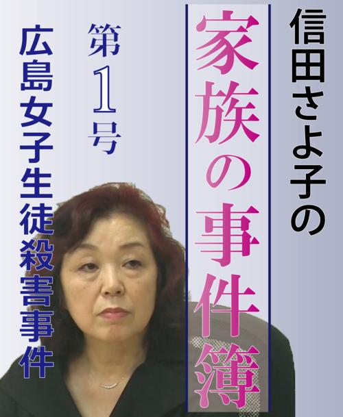 信田さよ子の「家族の事件簿」 第1号 広島女子生徒殺害事件