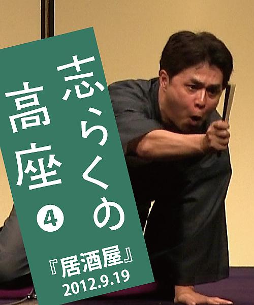 志らくの高座④ 『居酒屋』 2012.9.19