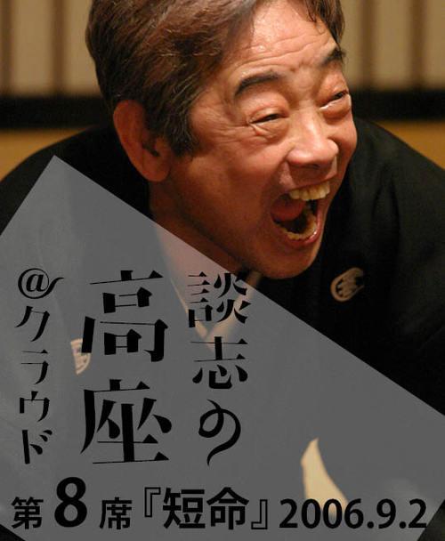 談志の高座@クラウド第8席 『短命』2006.9.2