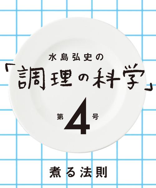 水島弘史の「調理の科学」第4号 煮る法則