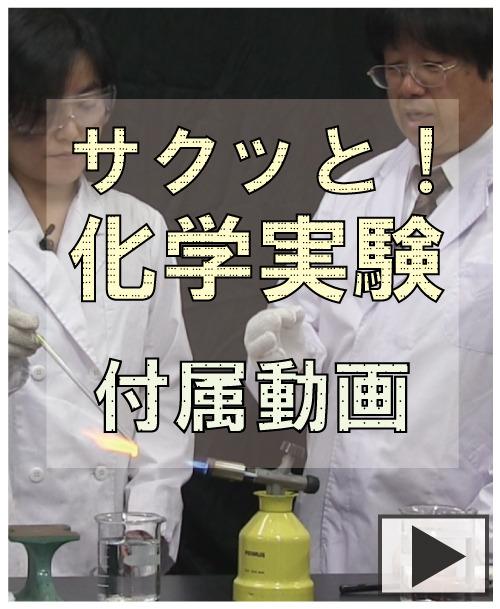 『サクッと! 化学実験』付属動画
