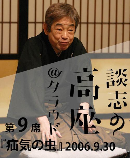 談志の高座@クラウド第9席 『疝気の虫』2006.9.30