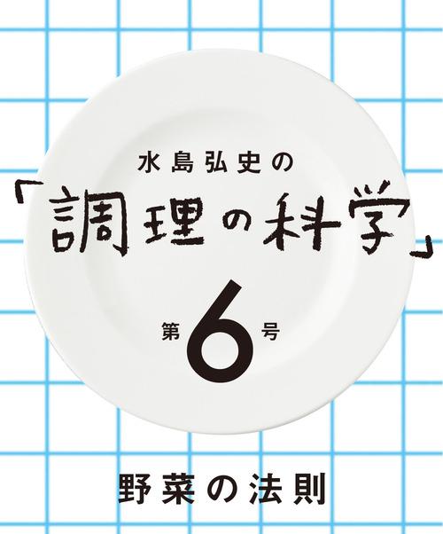 水島弘史の「調理の科学」第6号 野菜の法則