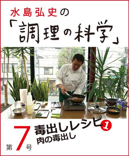 水島弘史の「調理の科学」第7号 毒出しレシピ① 肉の毒出し