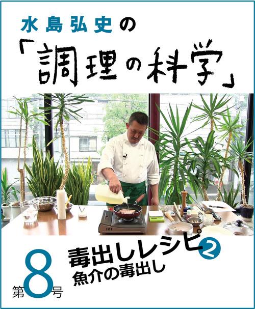 水島弘史の「調理の科学」第8号 毒出しレシピ② 魚介の毒出し