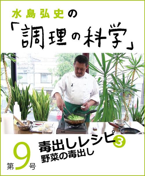 水島弘史の「調理の科学」第9号 毒出しレシピ③ 野菜の毒出し