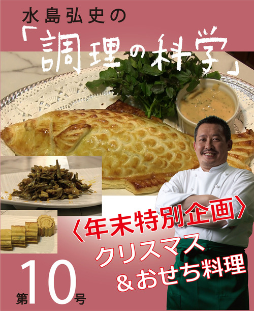 水島弘史の「調理の科学」第10号 <年末特別企画>クリスマス&おせち料理