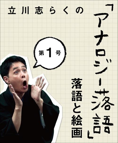 立川志らくの「アナロジー落語」第1号 落語と絵画
