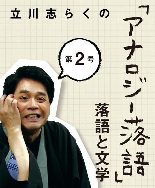 立川志らくの「アナロジー落語」第2号 落語と文学