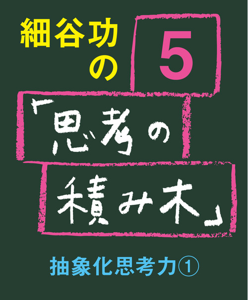 細谷功の「思考の積み木」 第5号 抽象化思考力①