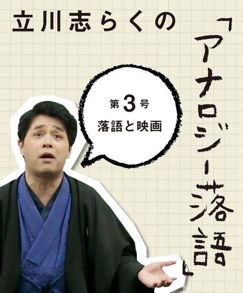 立川志らくの「アナロジー落語」第3号 落語と映画