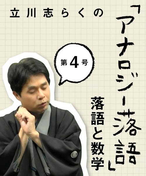 立川志らくの「アナロジー落語」 第4号 落語と数学