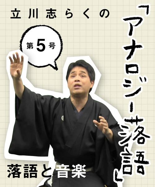 立川志らくの「アナロジー落語」第5号 落語と音楽