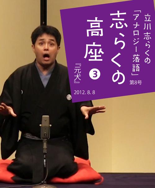 立川志らくの「アナロジー落語」第8号 志らくの高座③ 『元犬』2012.8.8