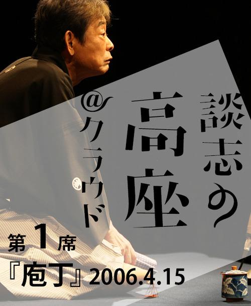 談志の高座@クラウド 第1席  『庖丁』2006.4.15