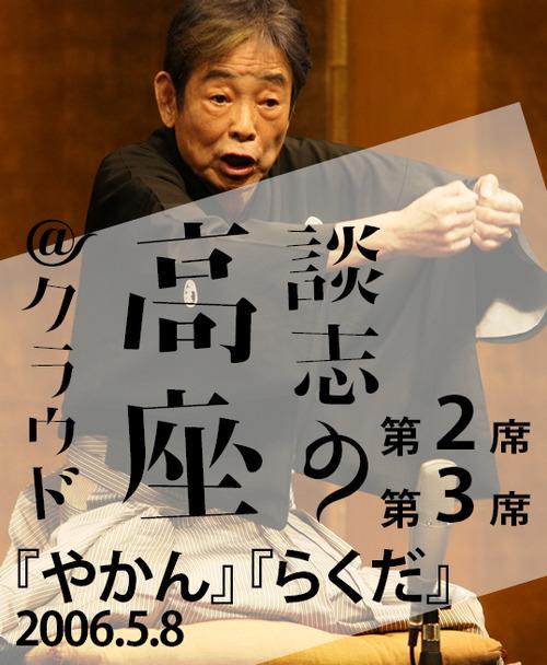 談志の高座@クラウド 第2席・第3席 『やかん』『らくだ』2006.5.8