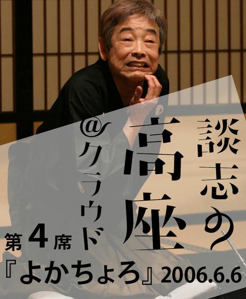 談志の高座@クラウド第4席 『よかちょろ』2006.6.6