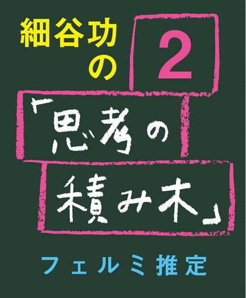 細谷功の「思考の積み木」 第2号 フェルミ推定