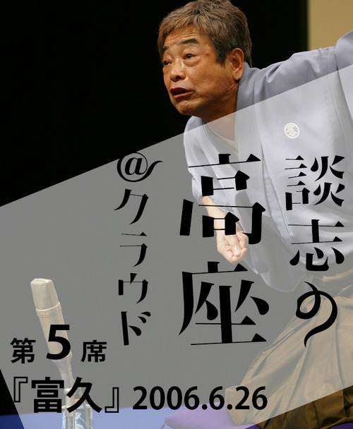 談志の高座@クラウド第5席『富久』2006.6.26