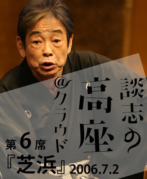 談志の高座@クラウド第6席『芝浜』2006.7.2