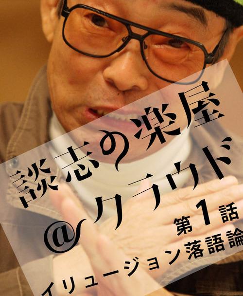 談志の楽屋@クラウド 創刊第1話 イリュージョン落語論
