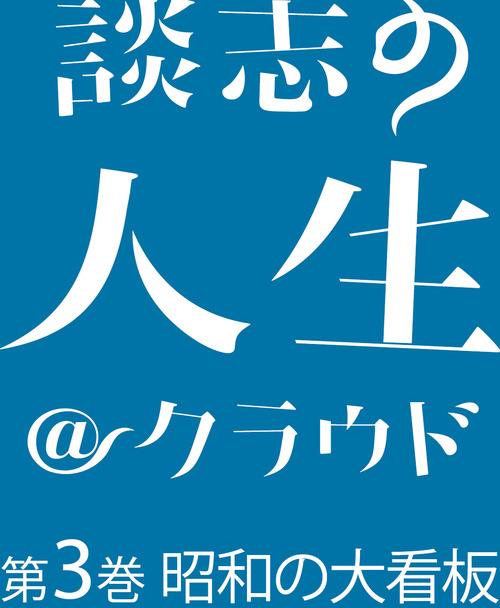 談志の人生@クラウド 第3巻 昭和の大看板