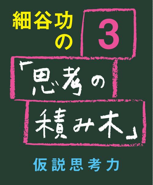 細谷功の「思考の積み木」 第3号 仮説思考力
