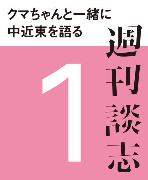 週刊談志 創刊第1号