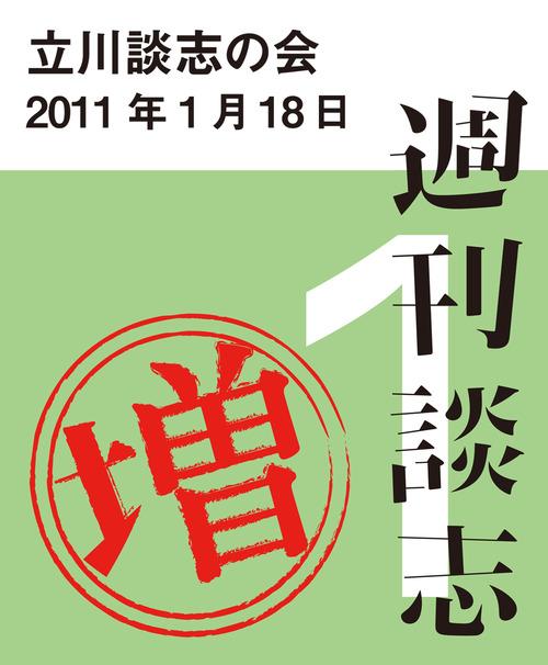 週刊談志 増刊号 No.1
