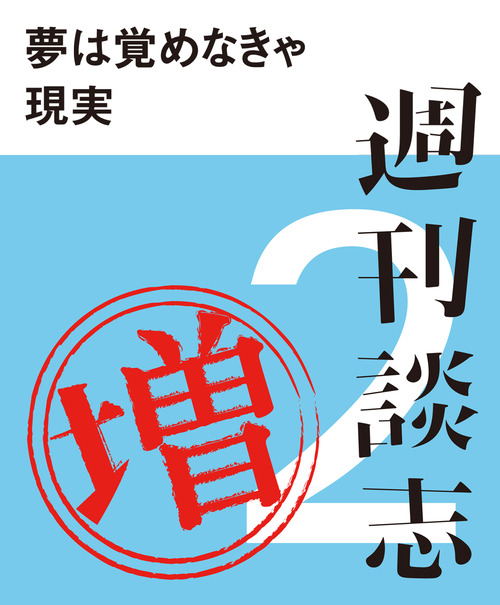 週刊談志 増刊号 No.2