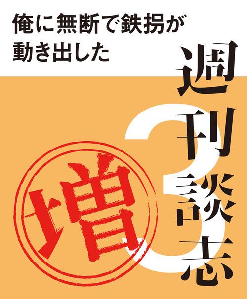 週刊談志 増刊号 No.3