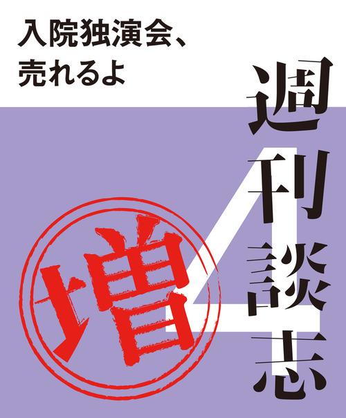 週刊談志 増刊号 No.4