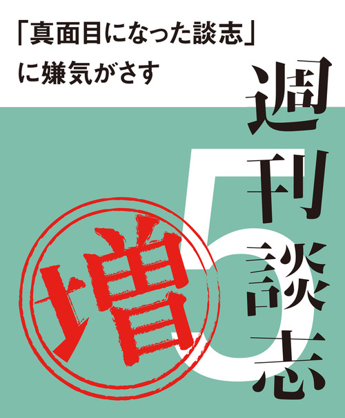 週刊談志 増刊号 No.5