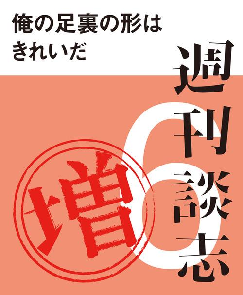 週刊談志 増刊号 No.6