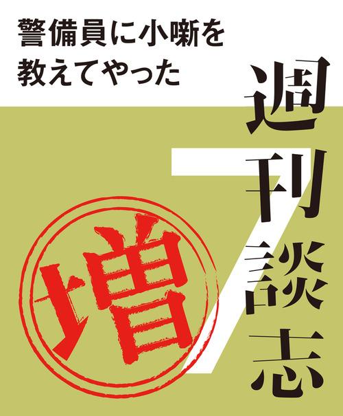 週刊談志 増刊号 No.7
