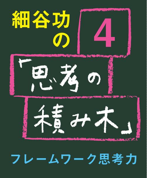 細谷功の「思考の積み木」 第4号 フレームワーク思考力