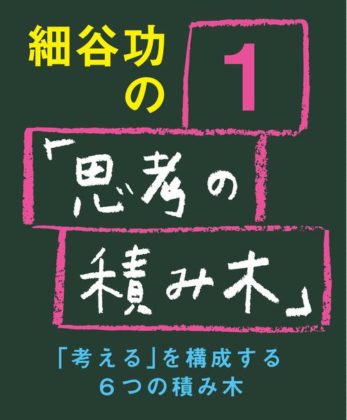 細谷功の「思考の積み木」 第1号 「考える」を構成する6つの積み木