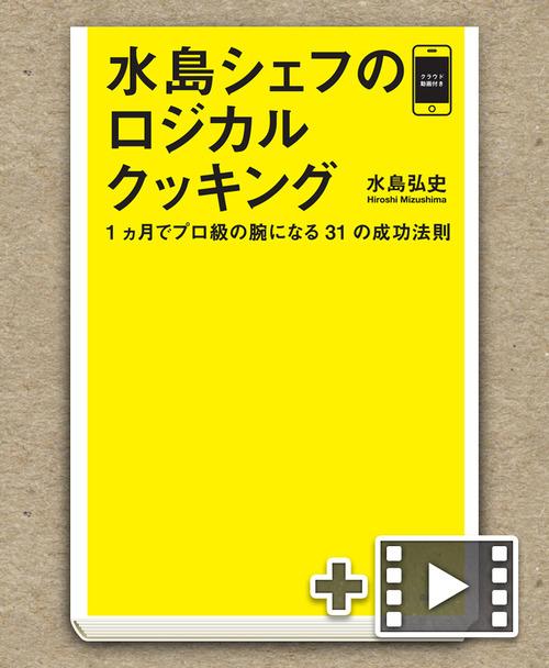 紙の本『水島シェフのロジカルクッキング』
