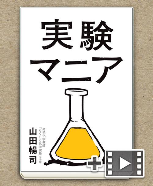 紙の本『実験マニア』