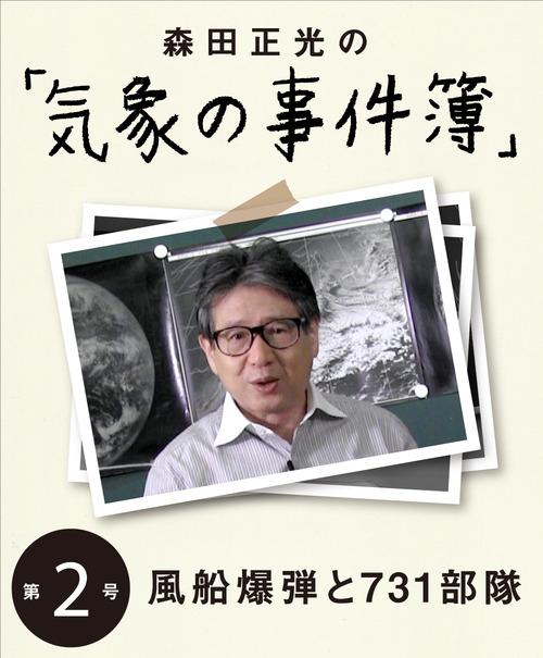 森田正光の「気象の事件簿」 第2号 風船爆弾と731部隊