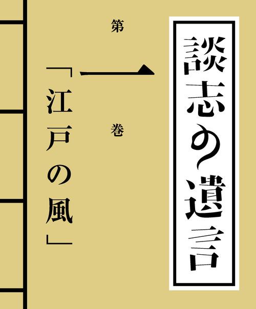 談志の遺言 第1巻 江戸の風