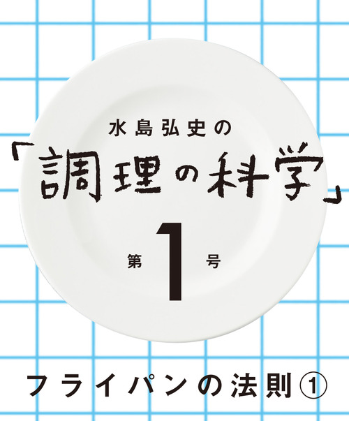 水島弘史の「調理の科学」 第1号 フライパンの法則①