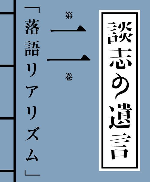 談志の遺言 第2巻 落語のリアリズム