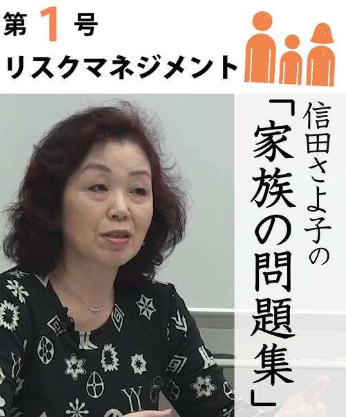 信田さよ子の「家族の問題集」 第1号 リスクマネジメント