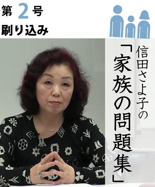 信田さよ子の「家族の問題集」 第2号 刷り込み