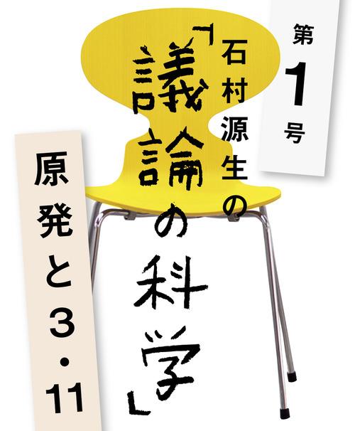 石村源生の「議論の科学」 第1号 原発と3.11① こじれた議論の整理と可視化
