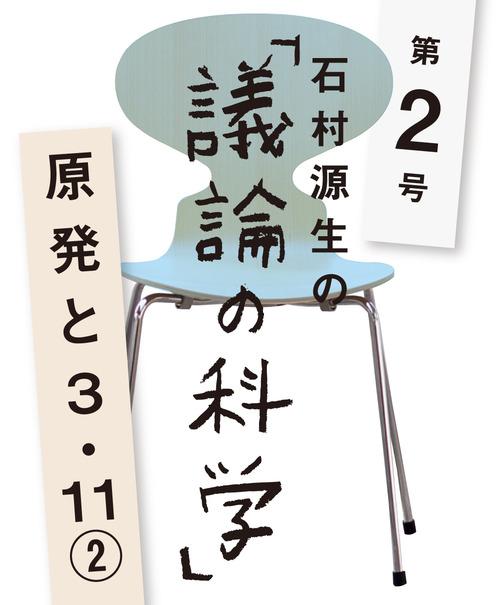 石村源生の「議論の科学」 第2号 原発と3.11② 知識人パニック